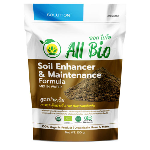 PRODUCT - FRONT - NEW soil